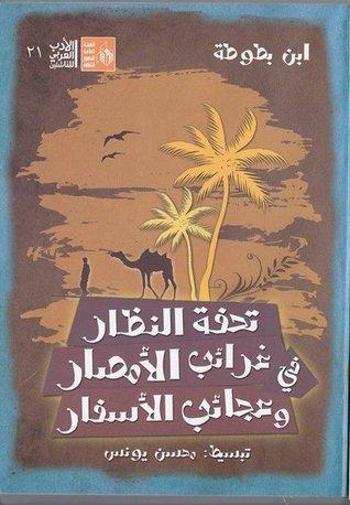 تحفة النظار في غرائب الأمصار وعجائب الأسفار  by  Ibn Battuta