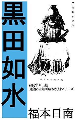 kuroda josui  by  Hukumoto Nichinan