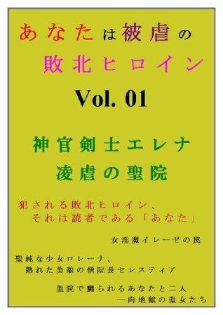 shinkankenshi-erena ryougyaku-no-seiin anata-ha-higyaku-no-haibokuheroine TAKINO KYOUITI