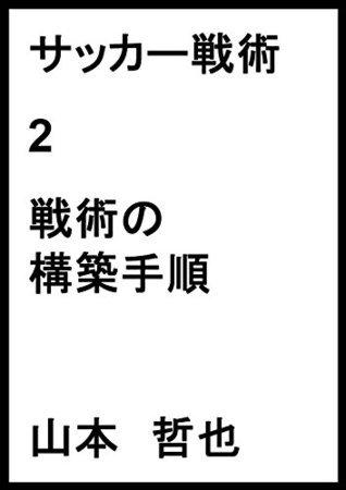 Football Tactics 2 A construction procedure of the football tactics  by  Yamamoto Tetsuya
