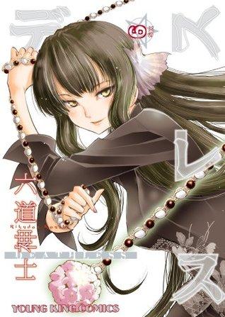 デスレス(6) 六道神士