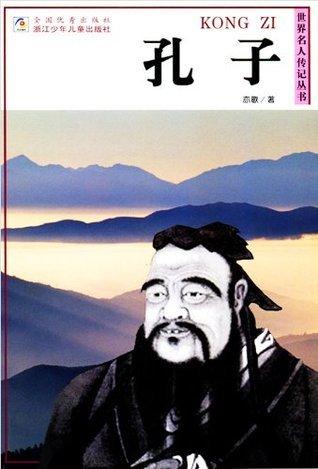 Kong Zi Ge Yi