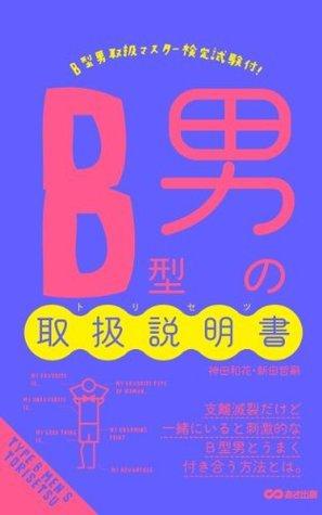 Bgataotokonotorisetsu asasyuppandenshisyoseki  by  Waka Kanda