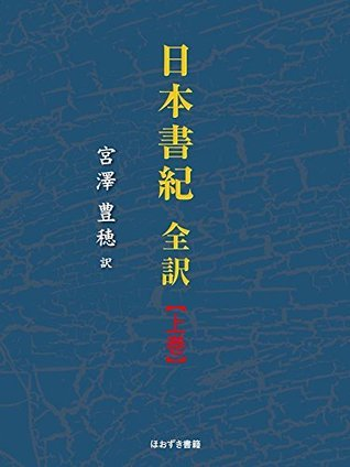a complete translation of The Chronicles of Japan 001  by  Miyazawa Toyoho