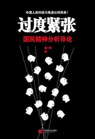 过度紧张:国民精神分析导论  by  臧一民