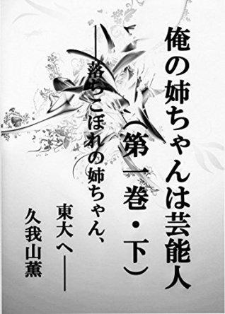 Ore no Neityan ha Geinoujin Daiikkan Ge Otikoboreno Neityan Toudai he  by  KUGAYAMA KAORU