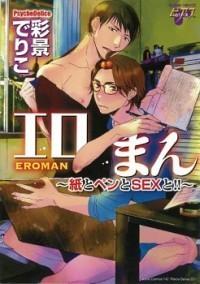 エロまん~紙とペンとSEXと!!~ [Eroman - Kami to Pen to Sex to!!]  by  Delico Psyche