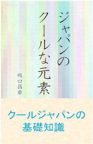 Japan no cool na genso / Cool Japan no kisochisiki Sakaguchi Masaaki