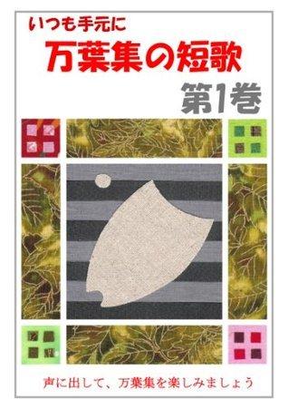 Itumo Temotoni Manyousyuno Tanka Daiikkan Kirutokattotuki  by  Ootomono Yakamoti ta