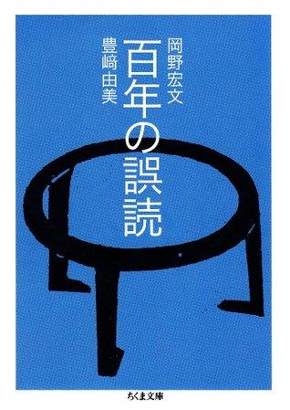 百年の誤読  by  岡野宏文