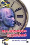 Aapekshikathayude nooru varshangal | ആപേക്ഷികതയുടെ നൂറുവർഷങ്ങൾ  by  K Babu Joseph