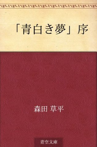 Aojiroki yume jo Sohei Morita