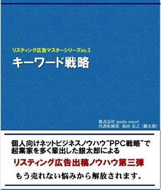 listingkoukokumasterprogram3keywordsenryaku SHIMADA HIROYUKI