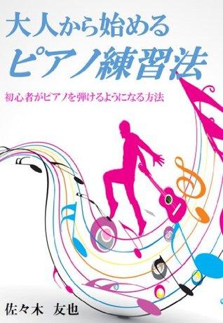 how to play piano  by  Tomoya Sasaki