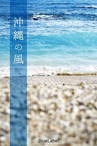 Wind of Okinawa  by  BlueLabel