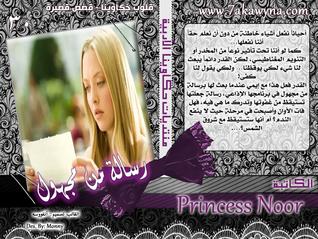 رسالة من مجهول Noor El Gendy