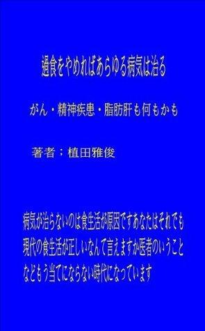 Every disease heal If you stop overeating  by  MasatoshiUeda