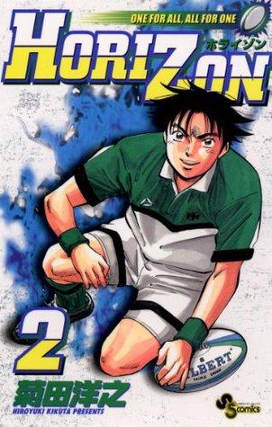 HORIZON(2) 菊田洋之