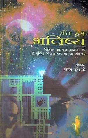 Bita Hua Bhavishya  by  Bal Phondke