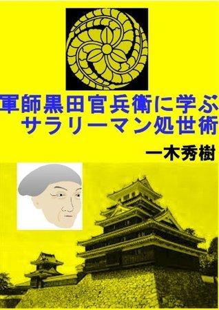 GUNSHIKURODAKANBEINIMANABUSARARIMANSYOSEIJYUTU  by  ICHIKIHIDEKI