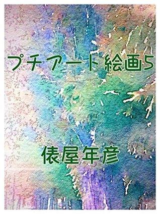 petitart 5  by  tawaraya toshihiko