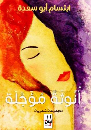 أنوثة مؤجلة  by  ابتسام أبوسعدة