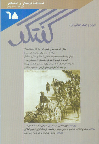 فصلنامه گفتگو-آبان ۱۳۹۳  by  کاوه بیات