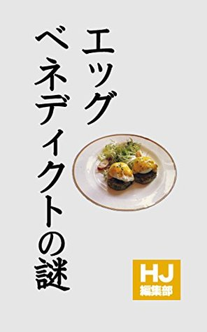 The Secret of Egg Benedeict hoterujankiizukorekushon  by  HJhenshuubu
