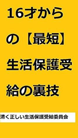 16saikarano saitan seikatuhogo zyukyuuno urawaza: 16saikarano saitan seikatuhogo zyukyuuno urawaza kiyokutadasiiseikatuhogozyukyuuiinnkai