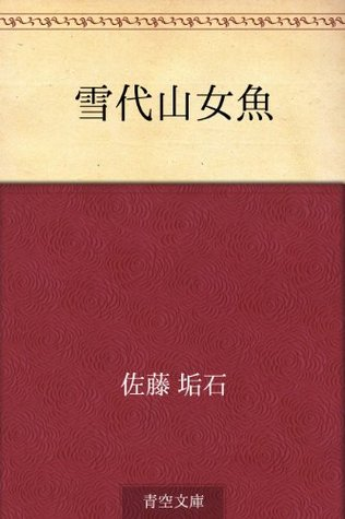 Yukishiro yamame Koseki Sato