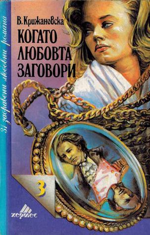 Грозный призрак  by  Вера Крыжановская