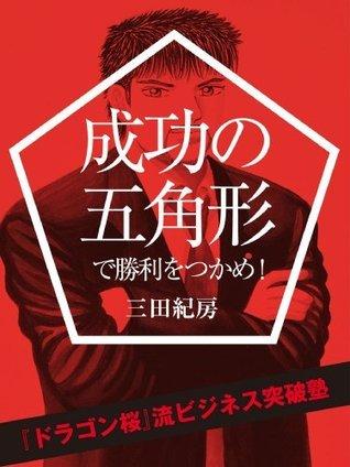 成功の五角形で勝利をつかめ!  by  三田紀房