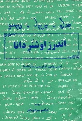 اندرز اوشنر دانا  by  ابراهیم میرزای ناظر