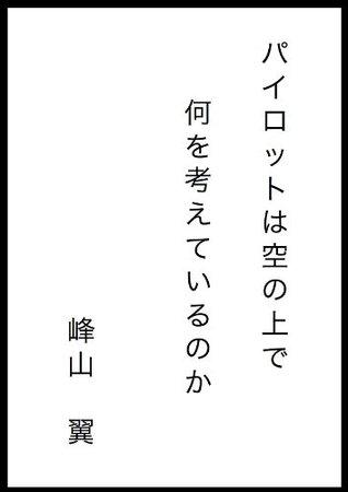 What pilots think on cloud Tsubasa Mineyama