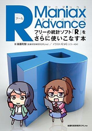 R Maniax Advance: Free no toukei soft R wo sarani tsukaikonasu hon  by  Kazutomo Gotō