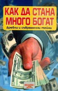 Как да стана много богат  by  Нели Стефанова