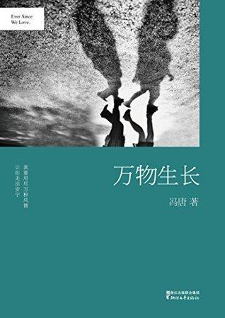 万物生长 (冯唐文集2015版)  by  冯唐
