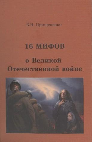 16 мифов о Великой Отечественной войне  by  Виктор Прищепенко