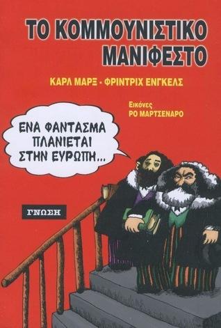 Το κομμουνιστικό μανιφέστο Karl Marx