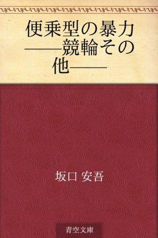 Binjogata no boryoku --keirin sonota--  by  Ango Sakaguchi
