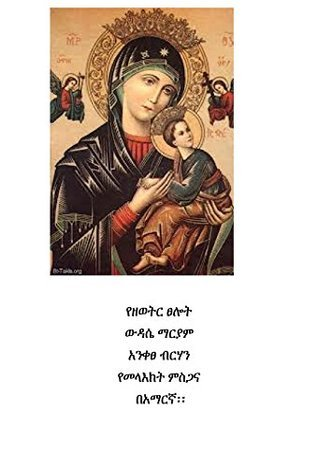 Ethiopian Orthodox Church daily prayers book: Prayers To The Blessed Holy Virgin Saint Mary Saint Ephrem the Syrian by Ethiopian Orthodox Church