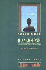 Η άλλη φωνή: Η ποίηση στο τέλος του αιώνα  by  Octavio Paz