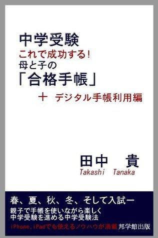 chuugakujukenkoredeseikousuruhahatokonogoukakutechou+dejitarutechouriyouhen  by  Takashi Tanaka