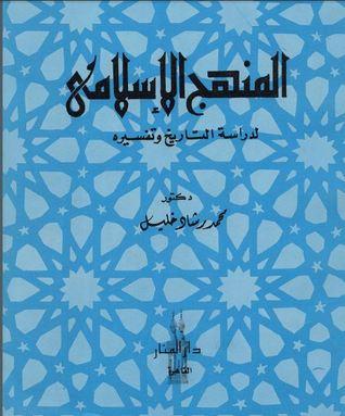 المنهج الإسلامى لدراسة التاريخ تفسيره  by  محمد رشاد خليل