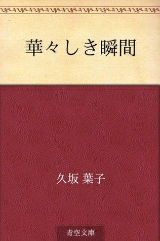 Hanabanashiki shunkan Yoko Kusaka