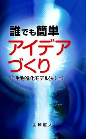 Easy Idea Creation for All - Biological Evolution Model Method Vol1  by  kinjo naoto