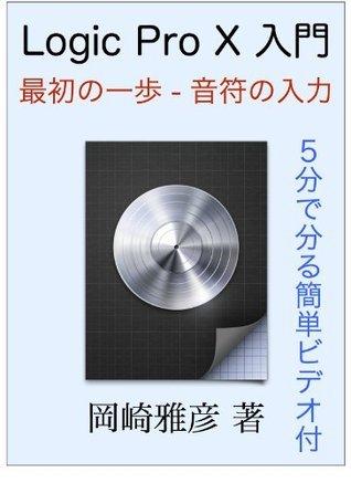 rojikupuronyumon001: saisho no ipo - onpu no nyuryoku rojikupurotennyumon  by  okazaki masahiko