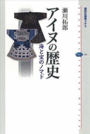 アイヌの歴史 海と宝のノマド  by  瀬川拓郎