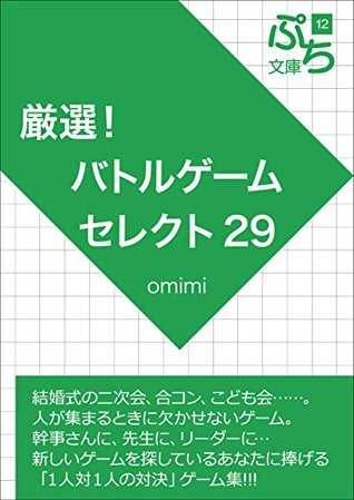 Battle Games Select29 Field and Party Games  by  omimi