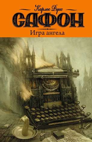 Игра ангела (The Cemetery of Forgotten Books, #2) Carlos Ruiz Zafón